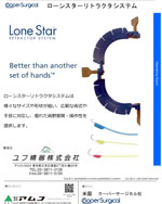 Lone Star Retractor System